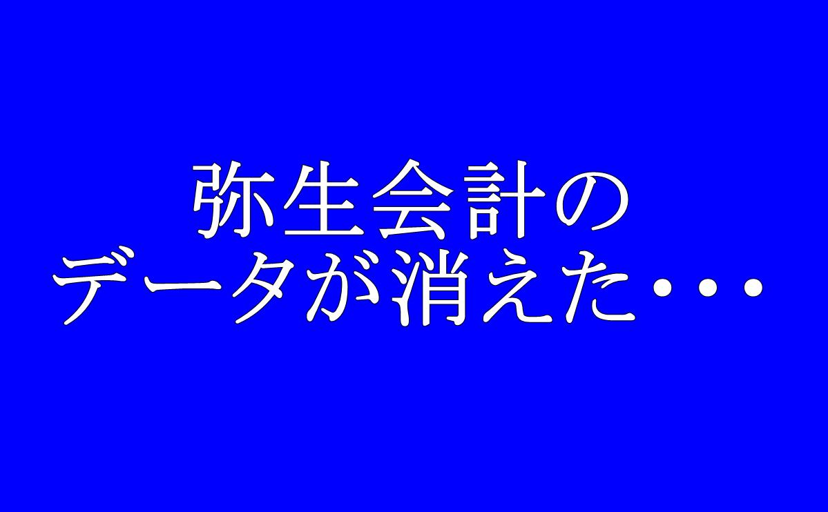 弥生 会計 ログイン